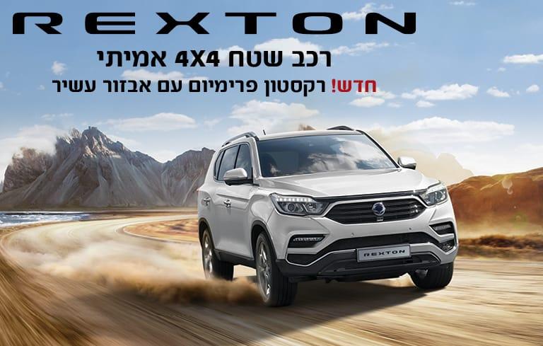 rexton-main-image-mobile